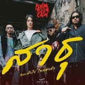 Boom Boom Cash - Sathu (feat. Lamyai Haitongkam)