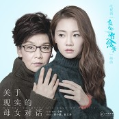 "Tiger Huang & Zhao WenDuo - Mother-Daughter Dialogue on Reality (Music from TV series ""From Survivor to Healer"")"