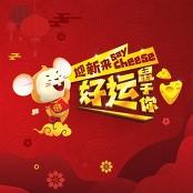 Ricky Lim & Amy Chan & Caryn & Dragon & Emely Poon & Jacky Chong & Kelly Cheng & Wayne Phoo & Yovick Yap - Huan Qing Xin Yi Nian