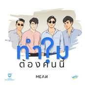 Mean - WHY R U?