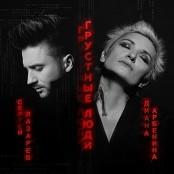 Diana Arbenina & Sergey Lazarev - grustnye lyudi