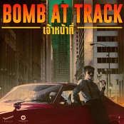 BOMB AT TRACK - Officer