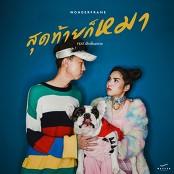 Wonderframe - Dog (feat. Dek Liang Kwai)