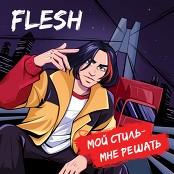 FLESH - Moi stil - mne reshat