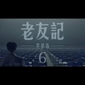 Ronghao Li - Friends