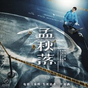 "Li Wei - Meng Qiu Luo (Movie ""Whisper Of Silent Body"" Ending Song)"