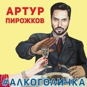 Arthur Pirozhkov - #Alkogolichka bestellen!