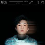 Xiao Yu - Murmur