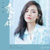 Sara Liu - In Love With You