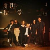 Janice M. Vidal - God Is Love (feat. AF, Jill Vidal, SHIMICA & Daniel Chu)