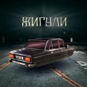 MUSOR, Artyom Neftyanik - ZHIGULI bestellen!