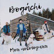 BOGACHI feat. Ural'skij detskij teatr estrady - Moja novogodnjaja (feat. Ural'skij detskij teatr estrady)
