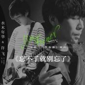 """Shui Mu Nian Hua & Xu Fei - Never Forget (Episode Song from """"Miss Forever"""")"""