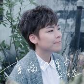 Jieying Tha - Xing Fu De Li You