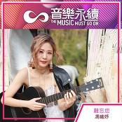 Fiona Fung - Nan Wang Nin (D'MMGO rel) bestellen!