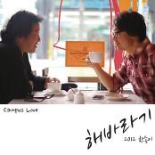 Sunflower - Campus Love (Acoustic Version) (hook)