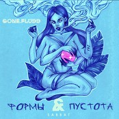 GONE.Fludd feat. Master Shake - Forma 8. Intro