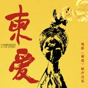"Wang Qian - Smile (Title Song from Movie ""Cambodian Love Story"")"