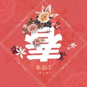 Tiger Huang - Spring Is Here