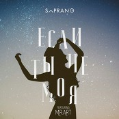 Sopranoman feat. Mr. Art - Esli Ty Ne Moya (feat. Mr. Art)