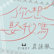 Cindy Yen - Will You Wanna Marry Me