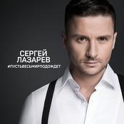 Sergey Lazarev - Pust ves mir podozhdyot
