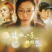 "Sammi Cheng - Say It (Theme Song Of The Movie ""Fagara"") (Mandarin Version)"