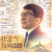 "Jackie Chan - Ambition In My Chest 2020 (Title Song from Movie ""Vanguard"")"