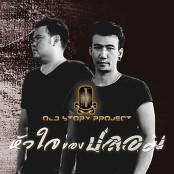 OLD STORY PROJECT - Hua Jai Khong Pom