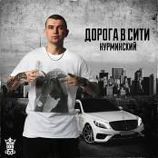 Nurminskiy - Ulitsa derzhi