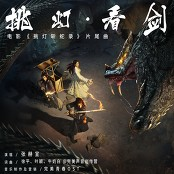 "Zhang HeXuan - Sword and Fire (Ending Song from Movie ""Sword and Fire"")"