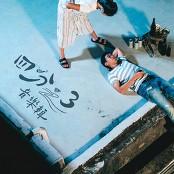 Young - A-Yuan's Recalling
