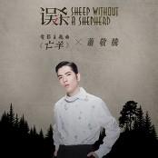"""Jam Hsiao & Bing-Huang & Wang - Sheep without a shepherd (Theme Song from """"Sheep without a shepherd"""") bestellen!"""