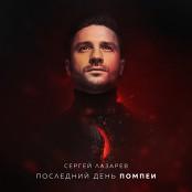 Sergey Lazarev - Posledniy Den' Pompei