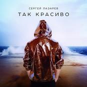 Sergey Lazarev - Tak krasivo bestellen!