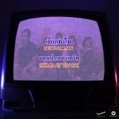 BOMB AT TRACK - Seuk Tam Mai