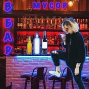 MUSOR - V bar