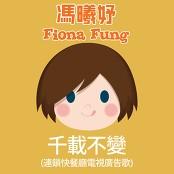 Fiona Fung - Qian Zai Bu Bian