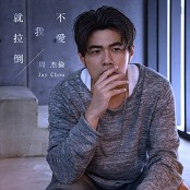 Jay Chou - If You Don't Love Me, It's Fine