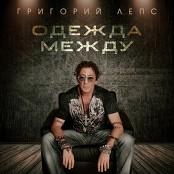 Grigoriy Leps - Odezhda mezhdu