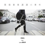 Ronghao Li - Two Ordinary Youths (feat. Lexie)