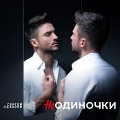 Sergey Lazarev - NeOdinochki