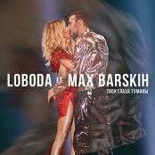 Loboda feat. Max Barskih - TvoiglazaTumany