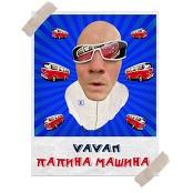 VAVAN - Papina mashina