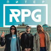 RPG - PITER