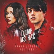Irina Dubtsova & ALEKSEEV - Odin iz nas