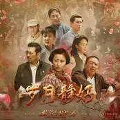 "Hanlei - Peaceful Days (Drama ""Peach Blossom Peace"" Title Song) bestellen!"
