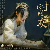 "Zhang Li Yin - Ashes Of Time (Title Song from Movie ""Sword and Fire"")"