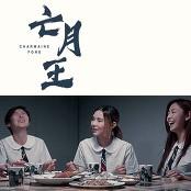 Charmaine Fong - Hope