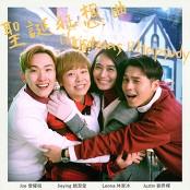 Jieying Tha & Joe Chang & Juztin Lan & Lenna Lim - Sheng Dan Kuang Xiang Qu